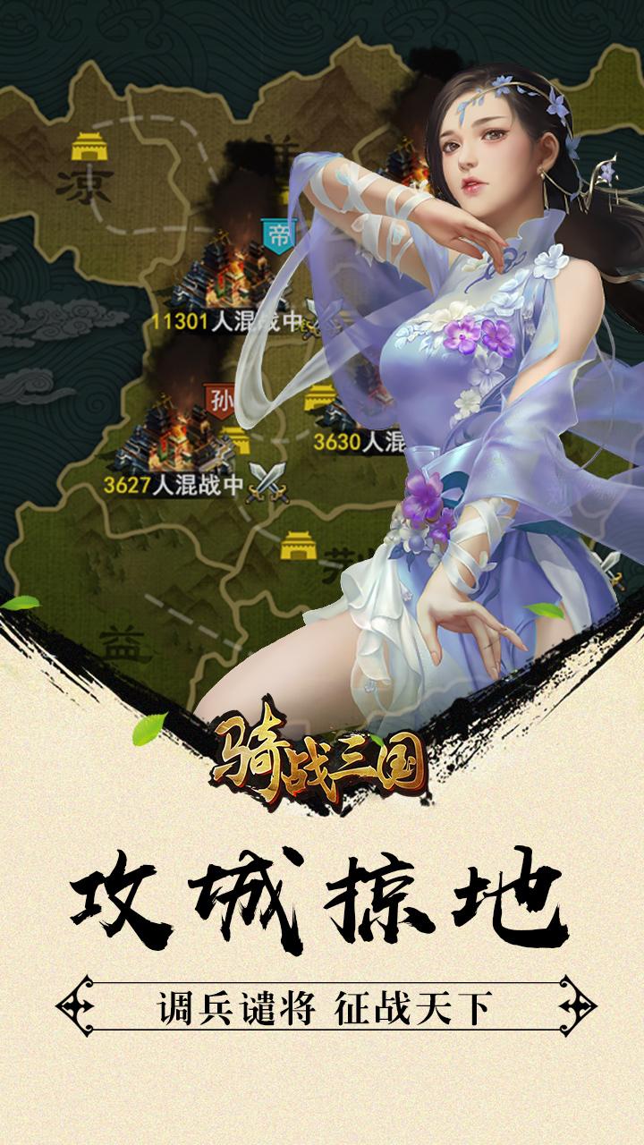 骑战三国游戏截图3