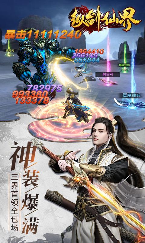 纵剑仙界游戏截图4