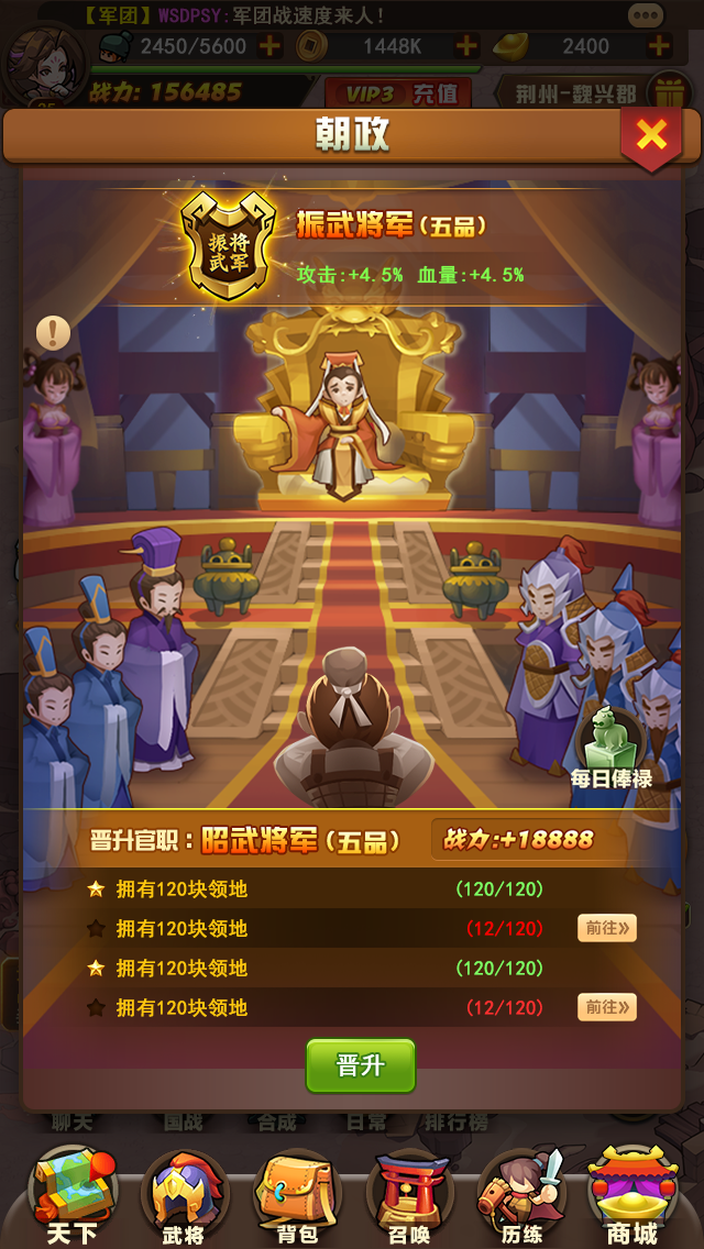 我的帝国游戏截图3