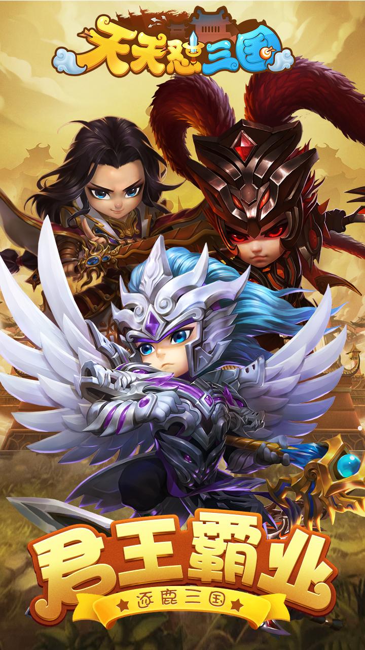 天天怼三国游戏截图