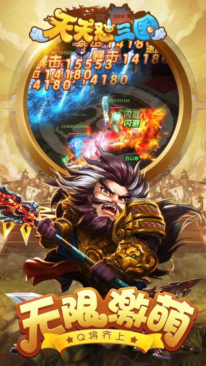 天天怼三国游戏截图3