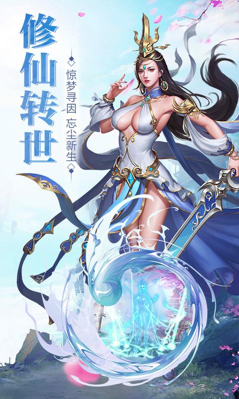 剑荡江湖游戏截图3