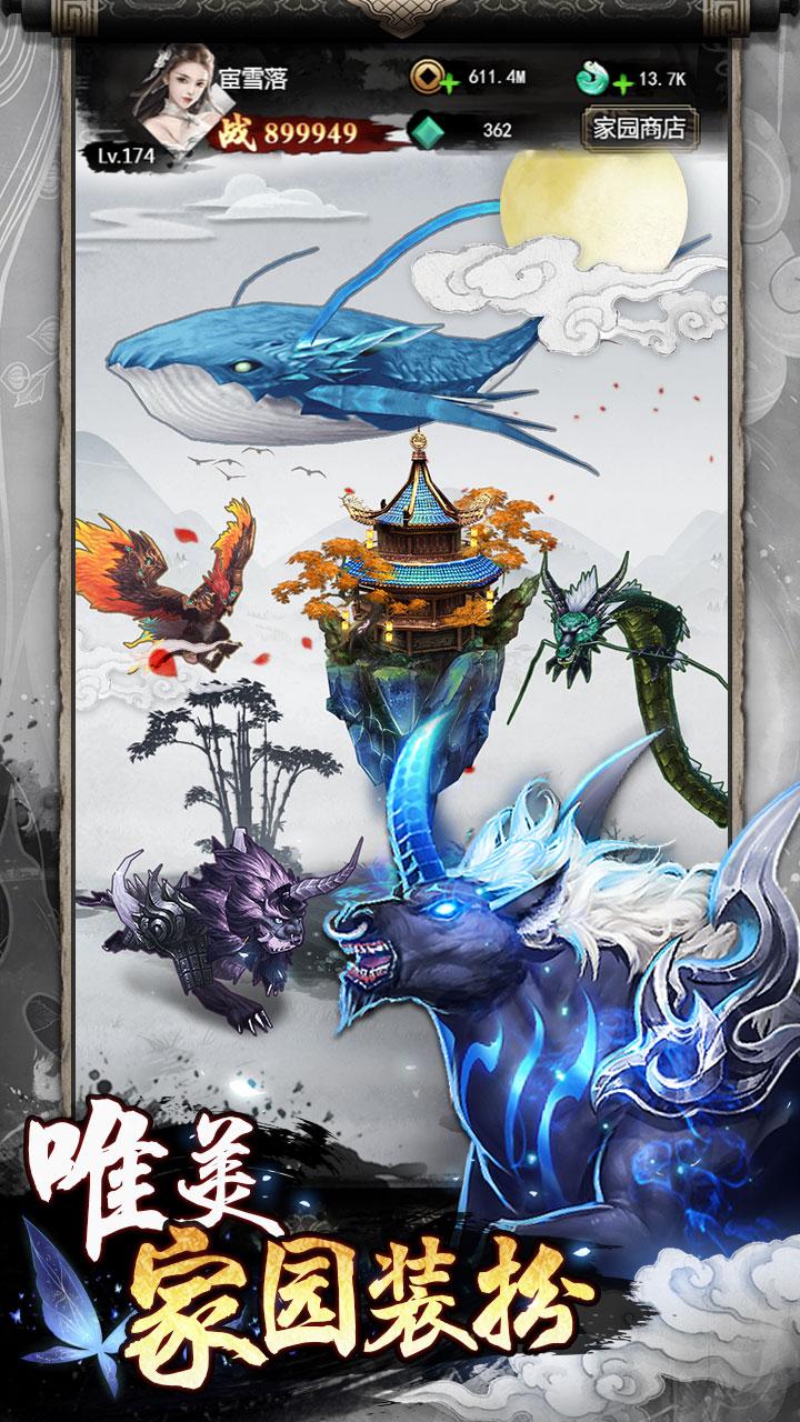 山海之痕游戏截图4