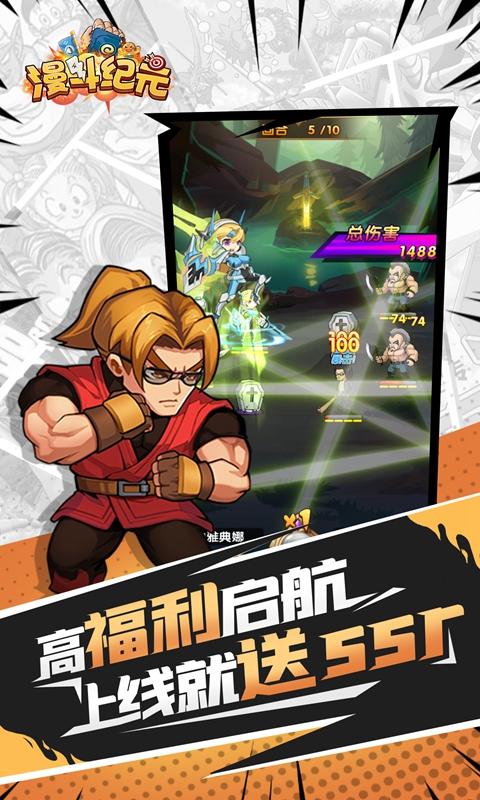 漫斗纪元游戏截图4
