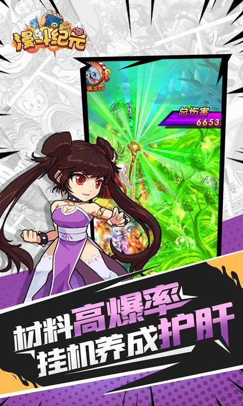 漫斗纪元游戏截图5